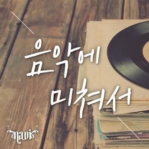 "Album art for Navi's album ""Crazy From Music"""