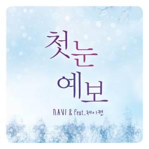 """Album art for Navi's album """"Forecast At A Glance"""""""