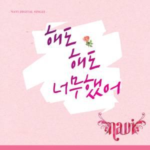 """Album art for Navi's album """"Gone Too Far"""""""