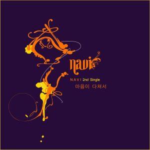 """Album art for Navi's album """"Injured Heart"""""""