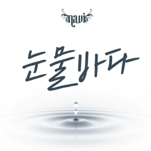 "Album art for Navi's album ""Sea Of Tears"""