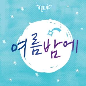 "Album art for Navi's album ""Summer Night"""
