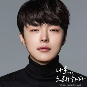 "Album art for Park Si Hwan's album ""Sing To Me"""