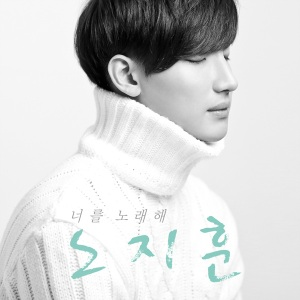 "Album art for Noh Ji Hoon/Roh Ji Hoon's album ""A Song For You"""