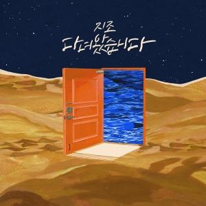 "Album art for Zizo's album ""Coming Home"""