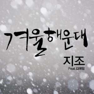 """Album art for Zizo's album """"Winter Of Haeundae"""""""