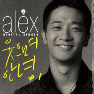 "Album art for Alex (Clazziquai Project)'s album ""Goodbye Smile"""