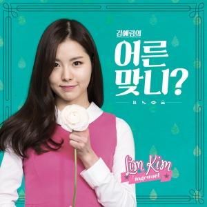 "Album art for Lim Kim (Kim Yerim) from Togeworl's album ""We Are Adults"""