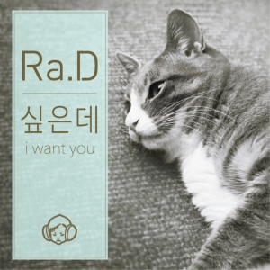 "Album art for Ra.D's album ""I Want You & Good Girl"""