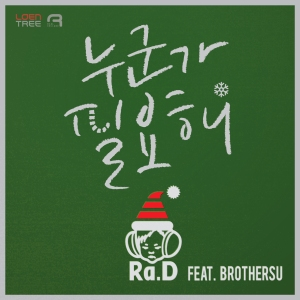 "Album art for Ra.D's album ""Wish Me A Merry Christmas"""