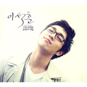 "Album art for Seok Hoon (SG Wannabe)'s album ""People"""