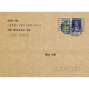 "Album art for SG Wannabe's album ""Gift From SG Wannabe"""