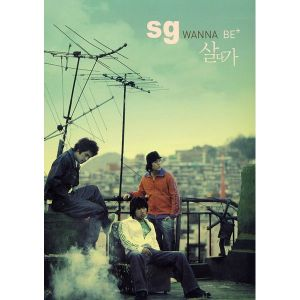 "Album art for SG Wannabe's album ""Saldaga"""