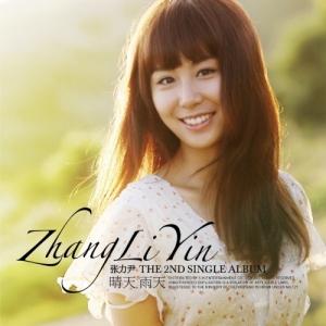 """Album art for Zhang Liyin's album """"Moving On"""""""