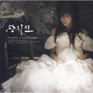 """Album art for Zhang Liyin's album """"Timeless"""""""