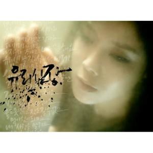 """Album art for LYn's album """"Breakable Heart"""""""
