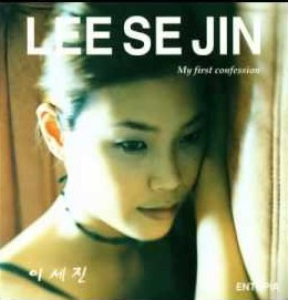 "Album art for LYn's album ""My First Confession"""
