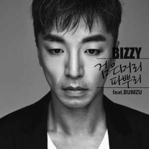 "Album art for Bizzy's album ""All I Need"""