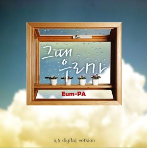 "Album art for Eumpa's album ""Then We"""