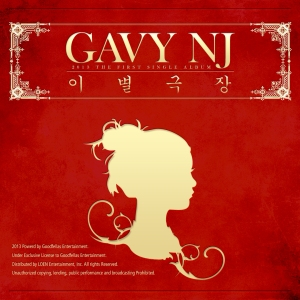 "Album art for Gavy NJ's album ""Farewell Theater"""