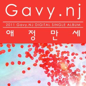 "Album art for Gavy NJ's album ""Horray Love"""