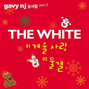 "Album art for Gavy NJ's album ""The White"""