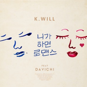 "Album art for K.Will's album ""You Call It Romance"""