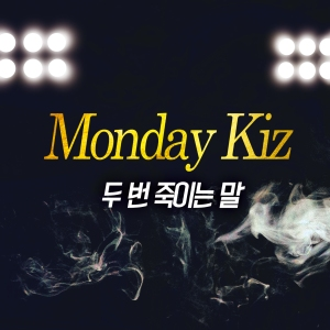 "Album art for Monday Kiz's album ""Two Words To Kill"""