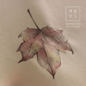"Album art for Monday Kiz's album ""When Autumn Comes"""
