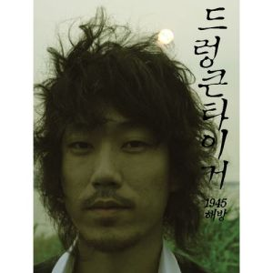 "Album art for Tiger JK/Drunken Tiger's album ""1945 Liberation"""