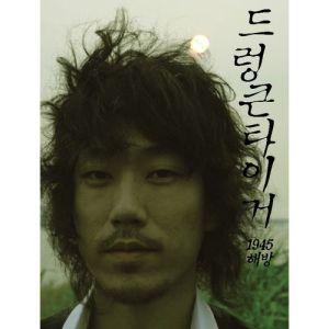 """Album art for Tiger JK/Drunken Tiger's album """"1945 Liberation"""""""