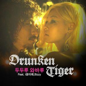 "Album art for Tiger JK/Drunken Tiger's album ""Come Throughout"""