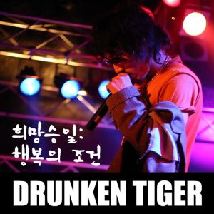 "Album art for Tiger JK/Drunken Tiger's album ""Hope - Terms Of Happiness"""