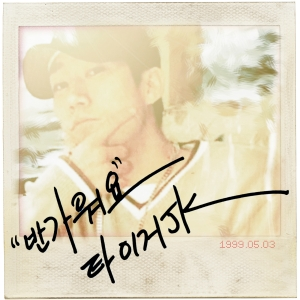 "Album art for Tiger JK / Drunken Tiger's album ""Nice To Meet You"""