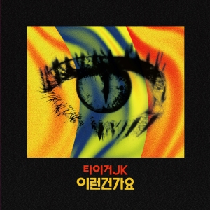 "Album art for Tiger JK's album ""These"""