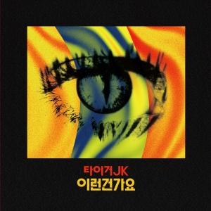 """Album art for Tiger JK's album """"These"""""""