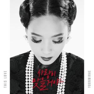 """Album art for Yoon Mi Rae's album """"This Love"""""""