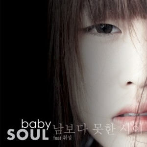 "Album art for Baby Soul's allbum ""Between The"""