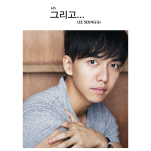 "Album art for Lee Seug Gi's album ""And..."""