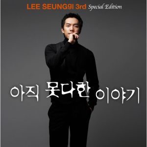 "Album art for Lee Seung Gi's album ""Unfinished Story"""