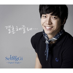 "Album art for Lee Seung Gi's album ""Will You Marry Me"""