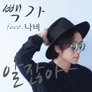 """Album art for Bbaek Ga (Koyote)'s album """"You Know"""""""