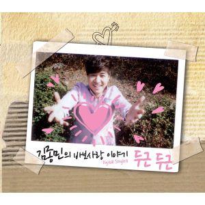 """Album art for Kim Jong Min's album """"Heartbeat"""""""