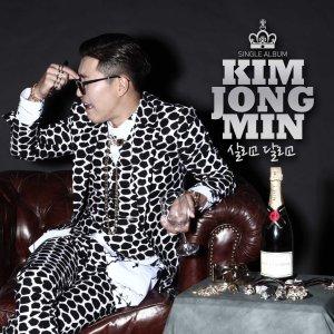 """Album art for Kim Jong Min's album """"Raise And Run"""""""