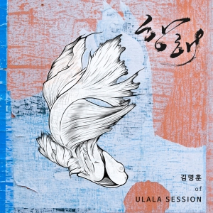 "Album art for Kim Myeong Hoon (Ulala Session)'s album ""Sail"""