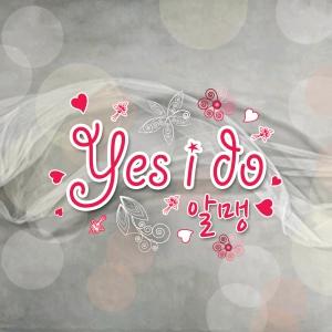 """Album art for Almeng's album """"Yes I Do"""""""