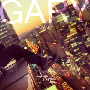 "Album art for Gary's album ""Lonely Night"""