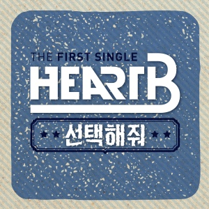 "Album art for HeartB's album ""Shine"""