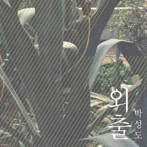 "Album at for Park Sung Do (One Punch)'s album ""Outing"""