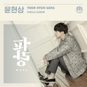 "Album art for Yoon Hyun Sang's album ""Blue:Wave"""